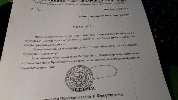 """""""Духовные скрепы"""". В России опубликовали прейскурант на развенчание и отпевание самоубийц: фотофакт"""