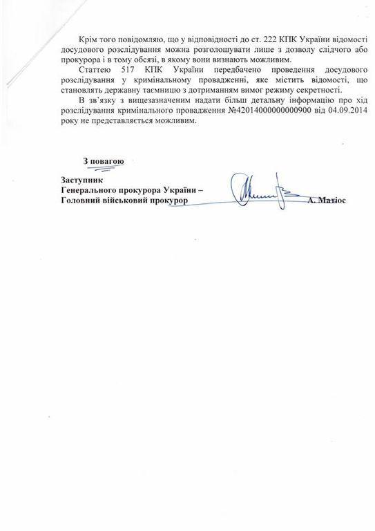 """Экспертиза по """"иловайской трагедии"""" затягивается - Тымчук"""