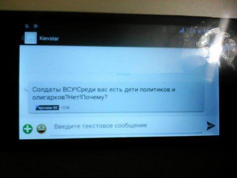 Террористы продолжают рассылать деморализующие СМС-сообщения бойцам АТО: фотофакт
