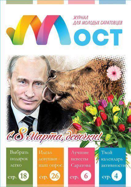 """""""Мисс Владимир"""": в соцсетях высмеяли журнал с фото Путина, которого лижет медведь"""