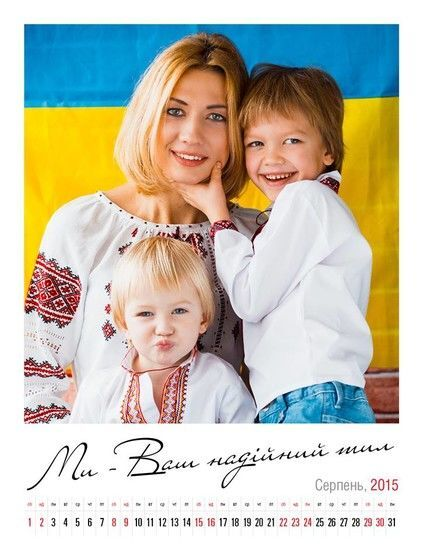 Вернись живым. В Харькове создали календарь с волонтерами и женами бойцов АТО