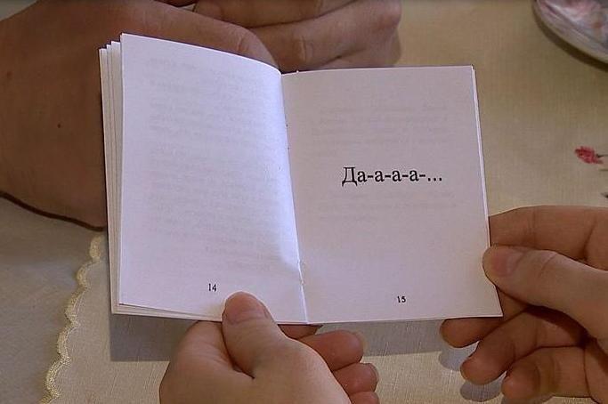 Российский поэт издал книгу из одного слова. Фотофакт