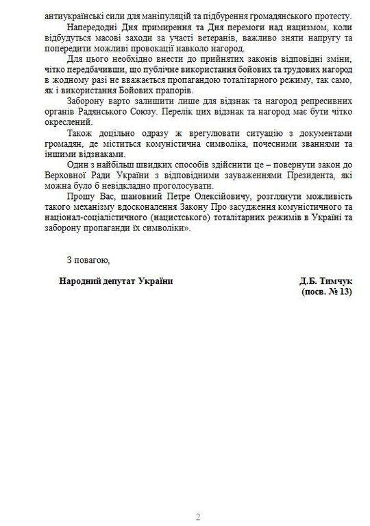 """Порошенко предложили изменения в """"декоммунизацию"""" Украины"""