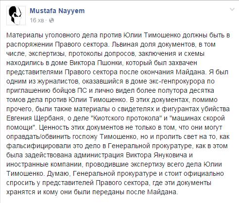 """Справа Тимошенко в розпорядженні """"Правого сектора"""" - Найєм"""