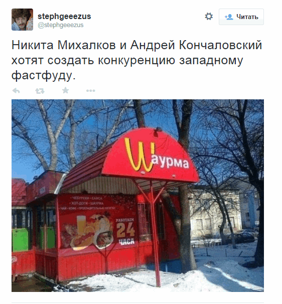 """Блины на лопате, плиз!"" В сети составили ""меню"" фастфуда Михалкова"