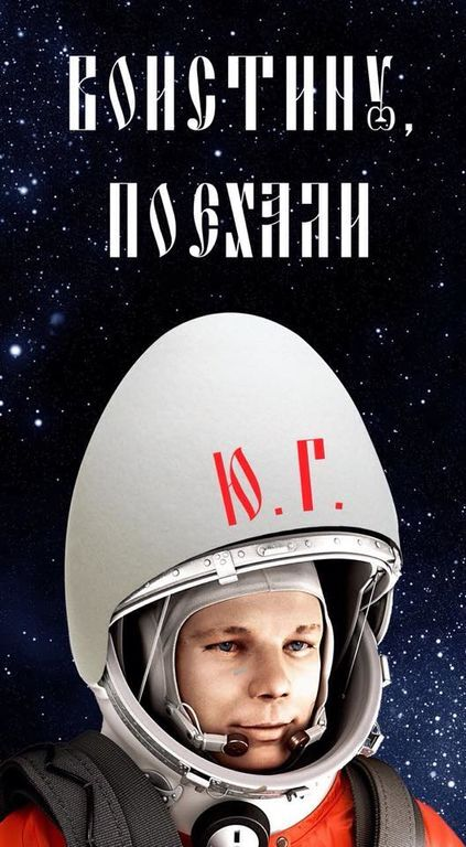 Воистину, поехали!: соцсети соединили Пасху и День космонавтики
