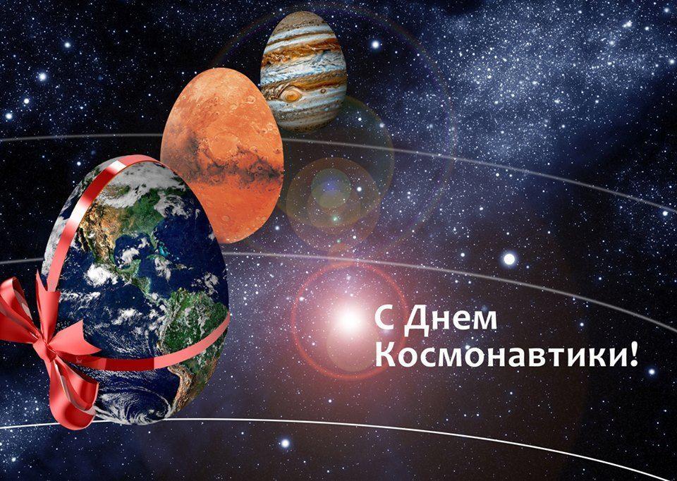 Про, фото с днем космонавтики прикольные картинки