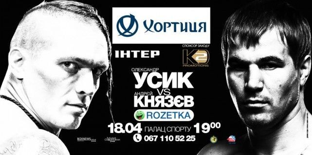 Где смотреть бой Усик - Князев: расписание трансляций