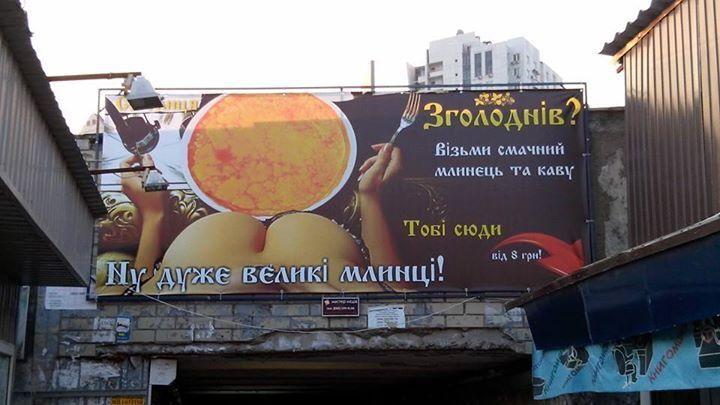 В Киеве появилась пикантная реклама блинов: фотофакт