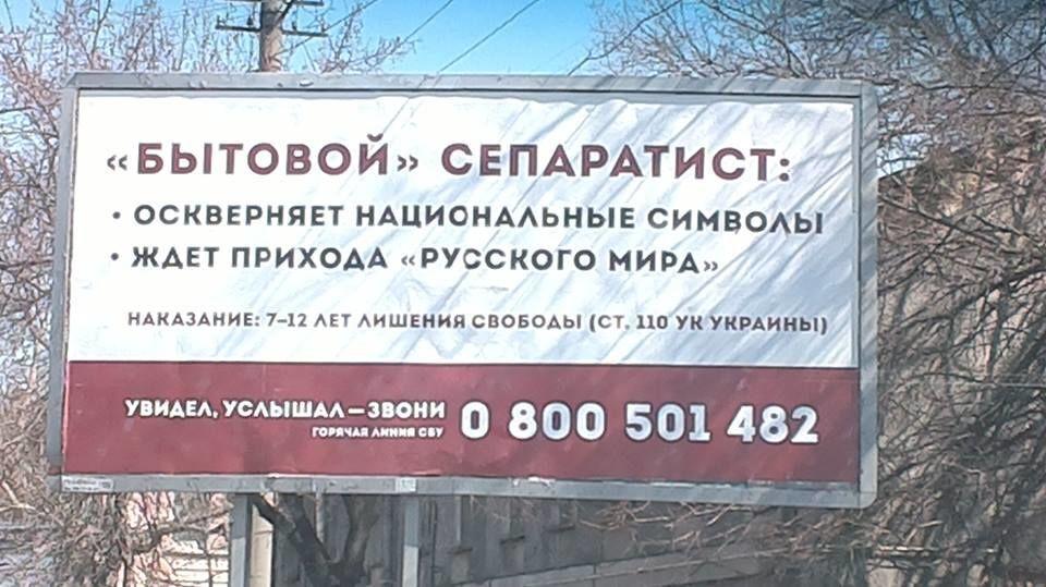 """В Одессе призывают сдавать в СБУ """"бытовых сепаратистов"""""""