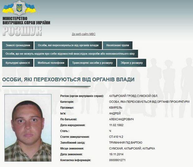 В России задержан майор ВСУ, укравший более четырех миллионов зарплаты