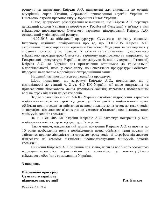 """У Росії затримали майора ЗСУ, який вкрав понад чотири мільйони зарплати """"кіборгів"""""""