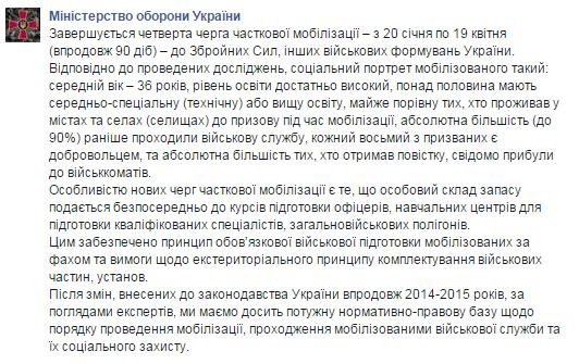 Складено соціальний портрет мобілізованого українця