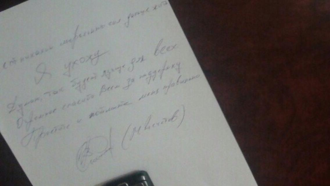 Предсмертная записка Михаила Чечетова. Фото: tsn.ua