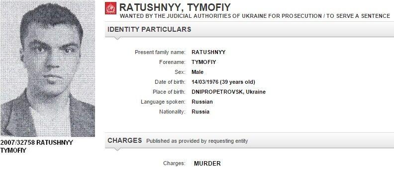 Скриншот сайта interpol.int