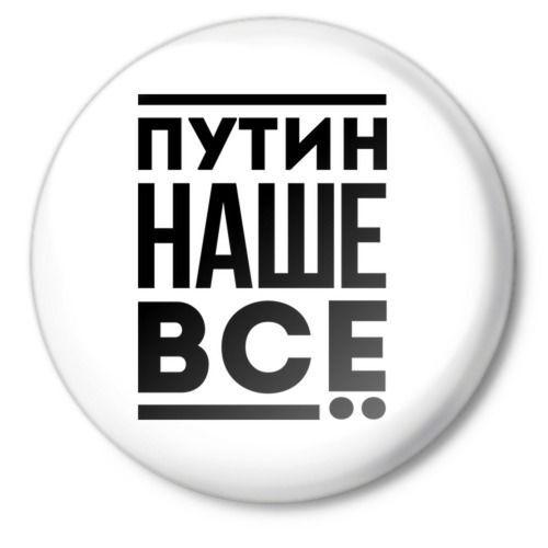"""""""Путин-спаситель"""": Россию захлестнула любовь к президенту-оккупанту"""