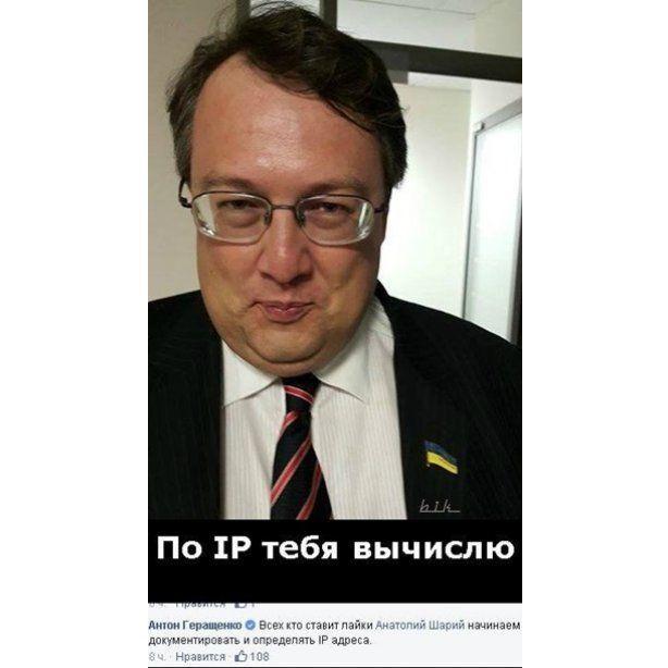 """Історія із загрозою Геращенко """"вичисляти по IP"""" отримала продовження"""