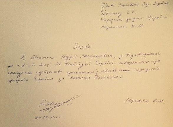 "Оскандалившийся герой-любовник из ""Самопомочі"" сложил мандат нардепа"