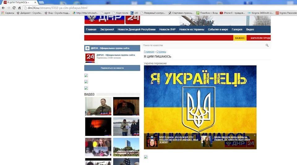 """Украинские хакеры взломали сайт """"ДНР"""" и """"приукрасили"""" его: фотофакт"""