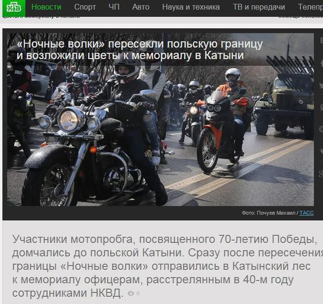 """Российские СМИ """"присоединили"""" Катынь к Польше"""