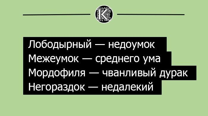 Пеньтюх, баляба и захухря: как ругались на Руси