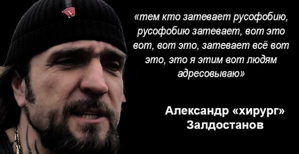 """Лидер путинских байкеров """"блеснул красноречием"""" и пригрозил """"русофобам"""""""