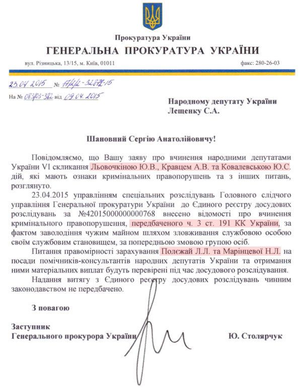 ГПУ взялась за сестру Левочкина и завхоза Януковича из-за его любовницы