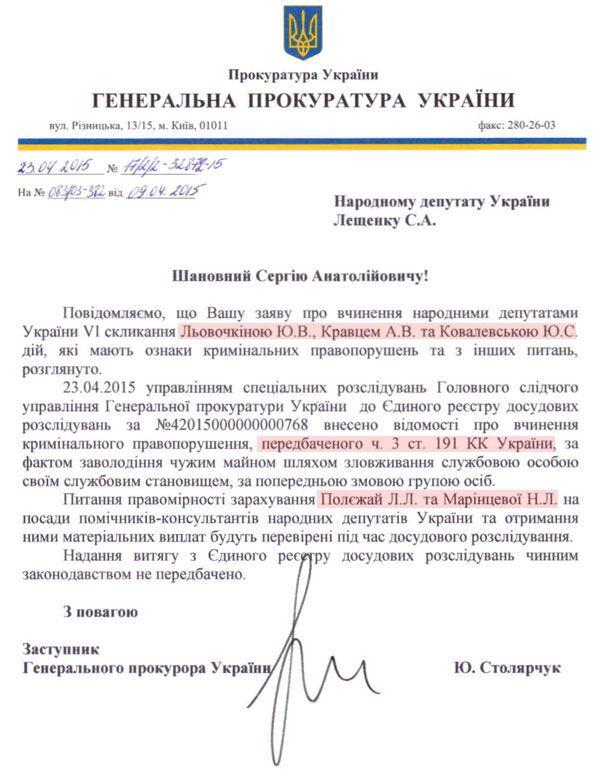 ГПУ взялася за сестру Льовочкіна і завгоспа Януковича через його коханку