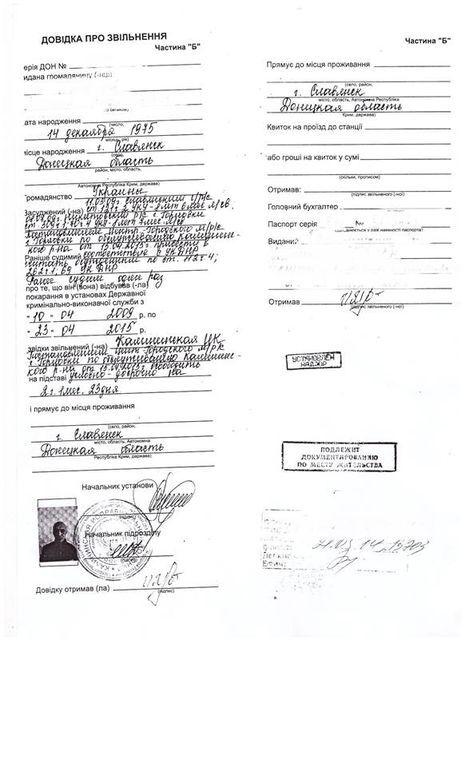 """""""Суды ДНР"""" освобождают преступников, осужденных по украинским законам"""