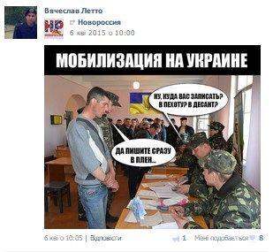 Боец Нацгвардии проводит антиукраинскую агитацию: фотодоказательства