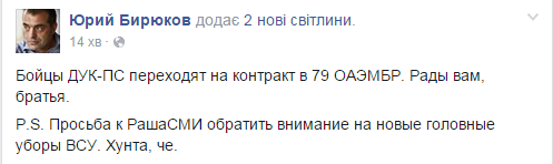 """""""Правий сектор"""" переходить на контракт у ЗСУ - Бірюков"""