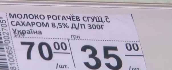 """Магазини """"ЛНР"""" і """"ДНР"""" примусово переводять на """"бівалютні"""" цінники: фотофакт"""