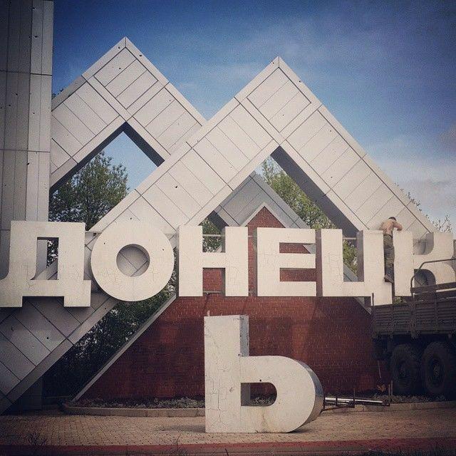 Донецк Донецьк