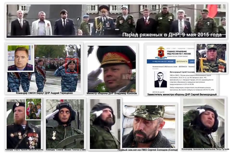 """Ряджені так званої """"ДНР"""": МВС опублікувало дані учасників """"параду"""" в Донецьку"""