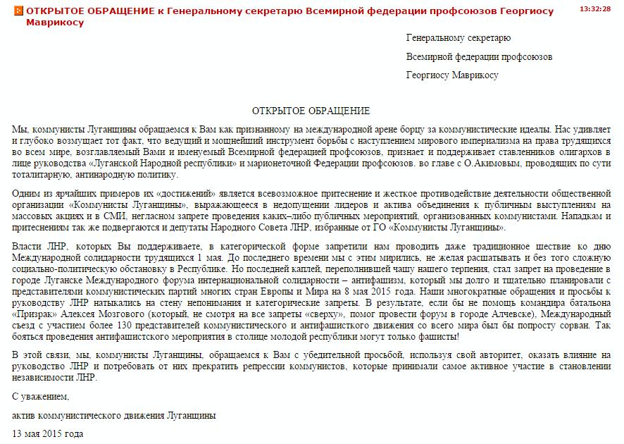 """""""Але примчали санітари"""": луганські комуністи поскаржилися на """"ЛНР"""""""