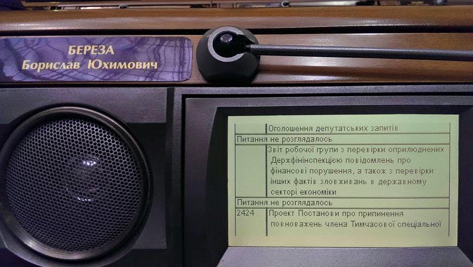 Корупція в Кабміні: у Раді назвали прізвища Гонтаревої, Єремєєва і Мартиненка