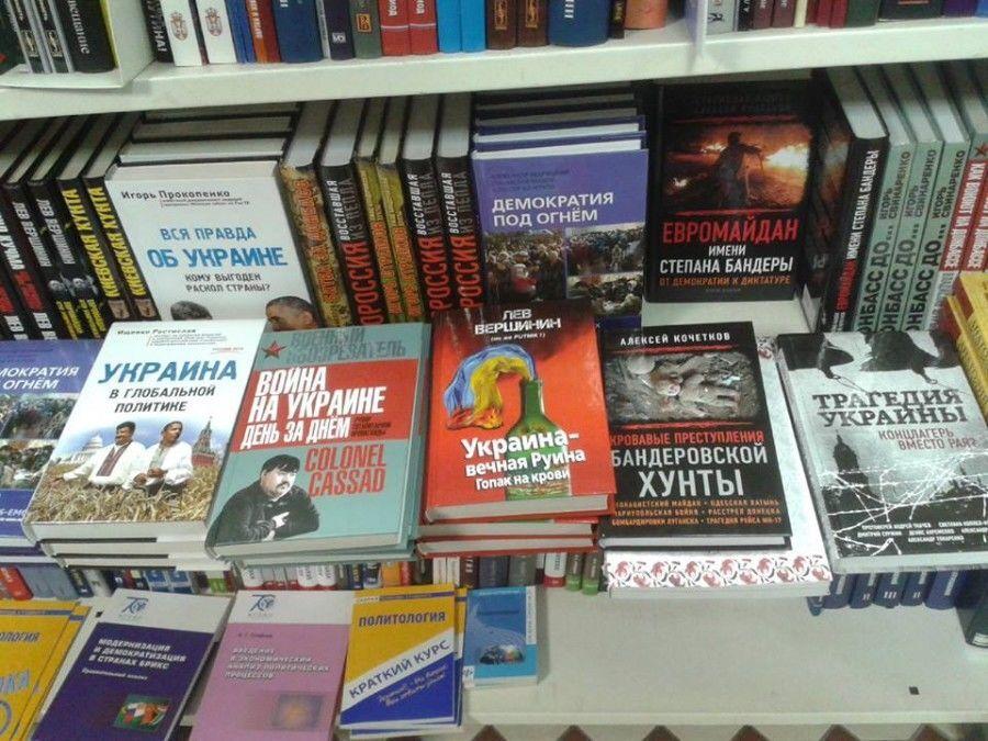 """Книжковий треш: у Росії пік популярності макулатури про """"бандерівську хунту"""""""