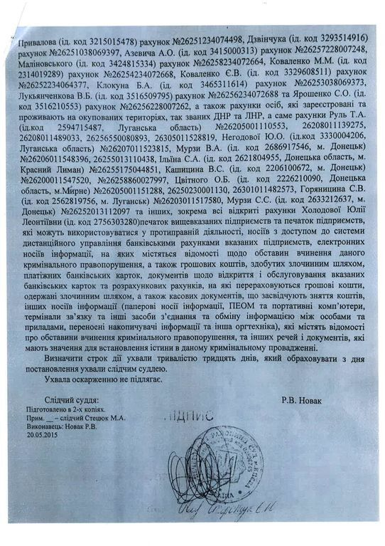 """СБУ подозревает """"Укрсоцбанк"""" в финансировании терроризма: документы"""