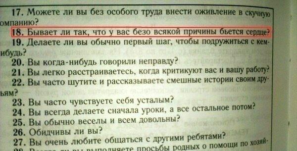 20 сумасшедших сюрпризов из российских школьных учебников