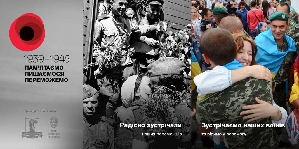Що спільного між Другою світовою та АТО: активісти провели вражаючі аналогії в постерах