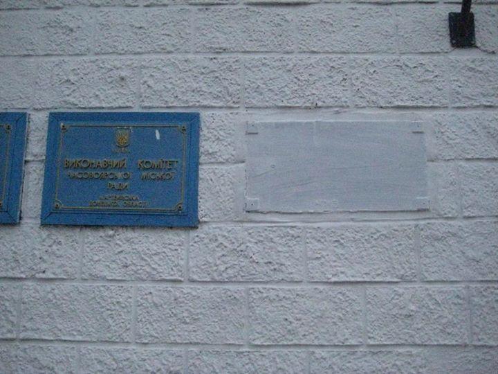 У Донецькій області знесли дошку Кобзону. Фотофакт
