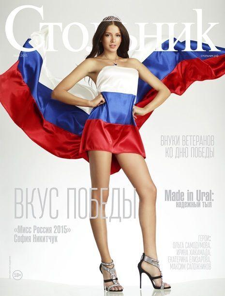 Мисс Россию обвинили в надругательстве над флагом своей страны