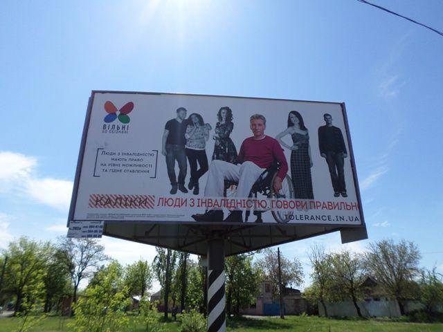 Российские СМИ сообщили о кампании в поддержку геев в Украине