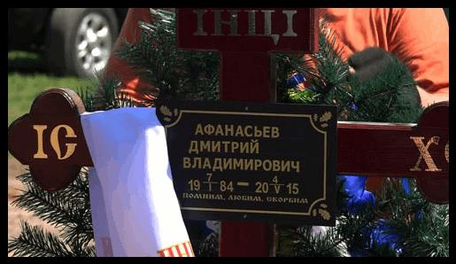 У Краматорську попрощалися із загиблим добровольцем Дмитром Афанасьєвим