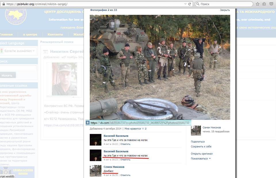 Губарев засветил российских военных на Донбассе: фото- и видеофакты