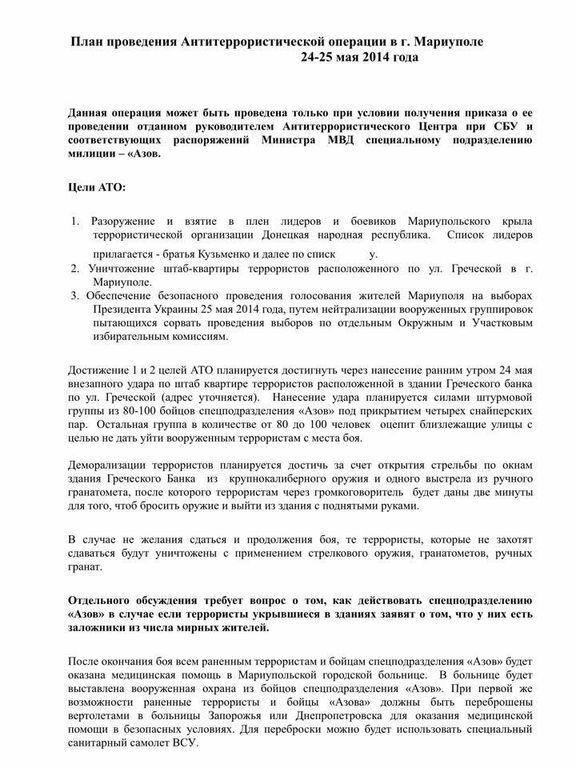 Геращенко году спустя рассказал, как освобождали Мариуполь от террористов