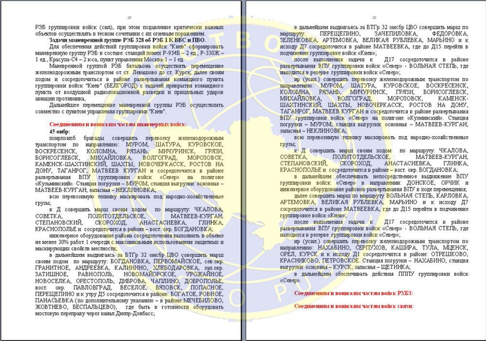 Опубликован детальный план России по захвату Украины: секретные документы