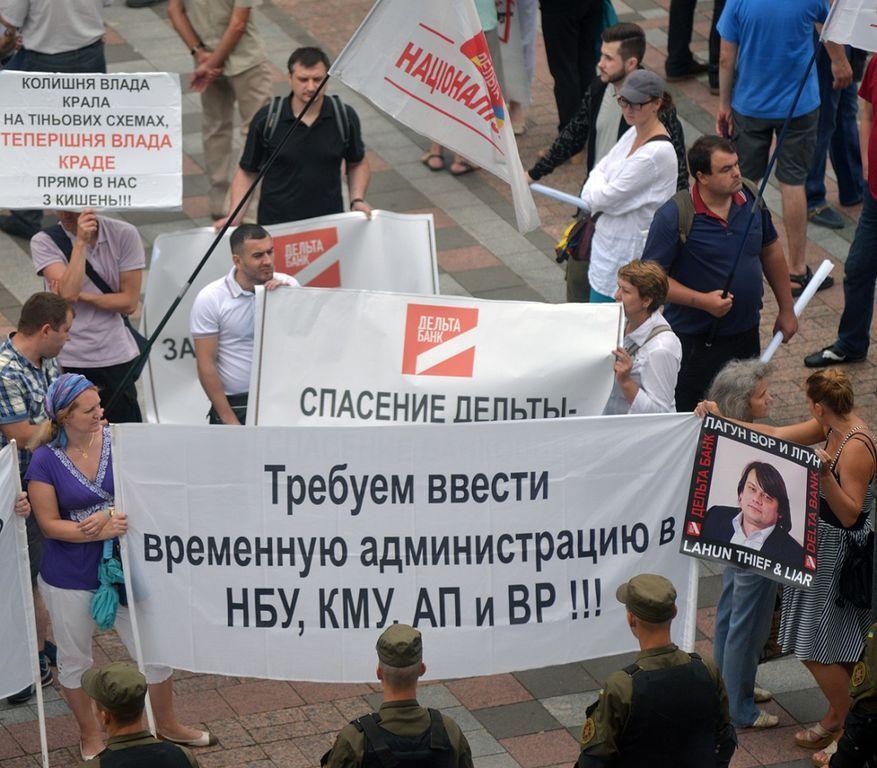 Пострадавшие вкладчики митингуют перед Радой и Кабмином: фото