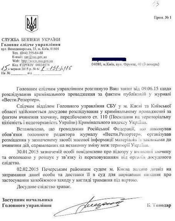 """СБУ подтвердила уголовное дело против """"Вестей"""": экс-главред в розыске"""