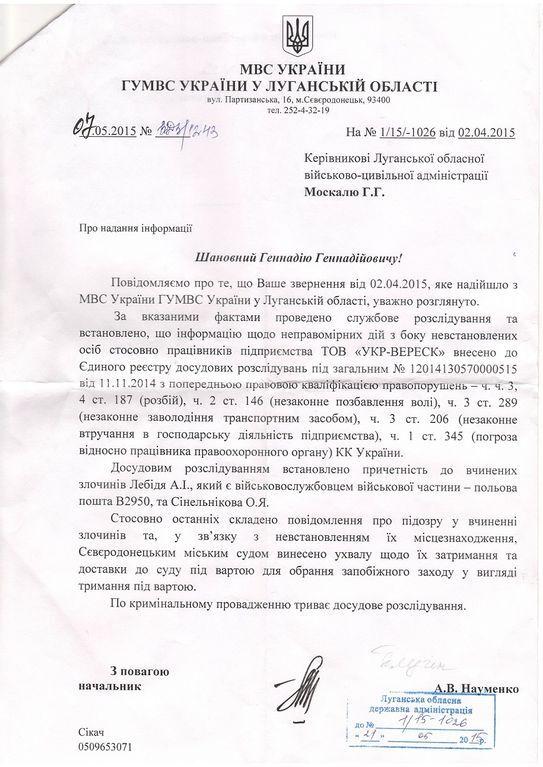 """Москаль: захваченному """"Айдаром"""" хлебозаводу нанесен ущерб в 2,4 млн"""